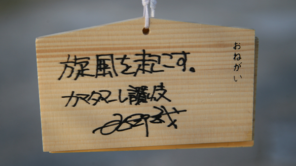 tsuruo4.jpg